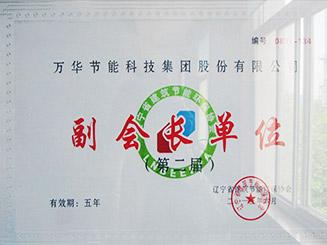辽宁省建筑环保协会副会长单位