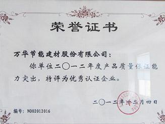 优秀认证企业