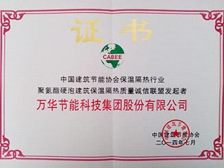 质量联盟发起者---中国协会