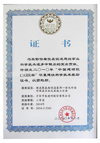 中国建研院CABR杯