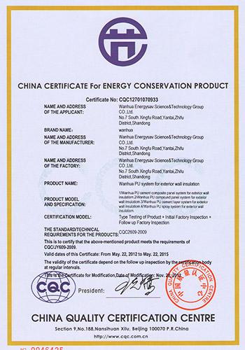 中国节能产品认证证书(英文)