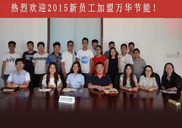 """万华节能第四届""""绿色之路""""新员工入职培训成功举行"""