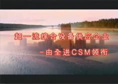 公司宣传视频