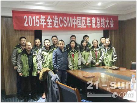 全速前进:韩国全进中国区召开2015年度总结大会