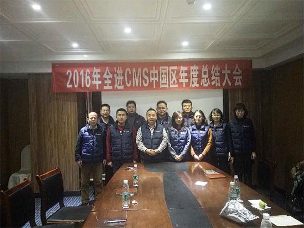 全速前进:韩国全进中国区召开2016年度总结大会