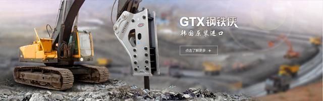GTX鋼鐵俠