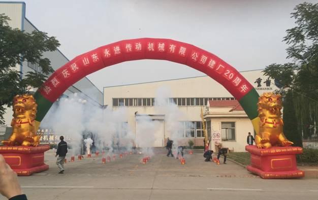 熱烈慶祝山東永進傳動機械有限公司成立二十周年