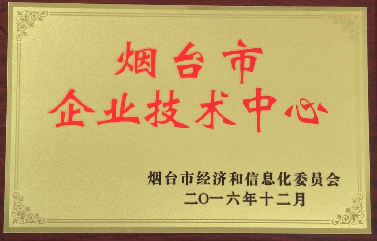 烟台蓝海博隆超纤新材料有限公司获批烟台企业技术中心资质