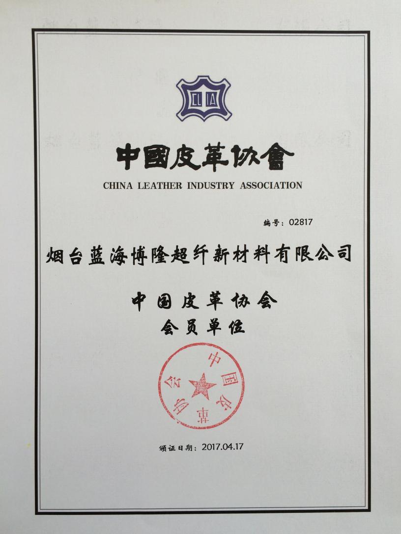 烟台蓝海博隆超纤新材料有限公司成为中国皮革协会会员单位