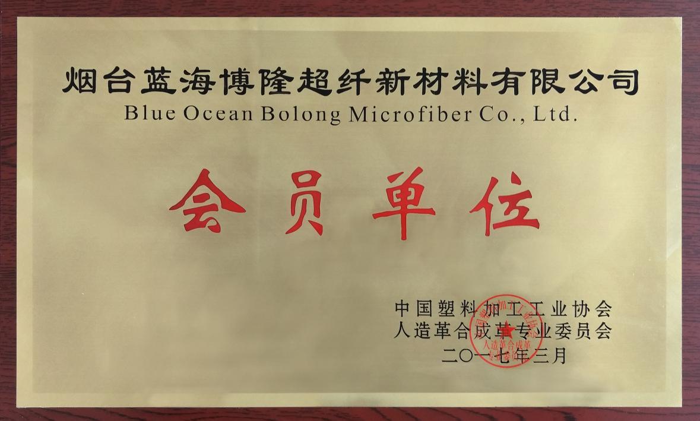 烟台蓝海博隆超纤新材料有限公司成为中国塑料加工工业协会、人造革合成革专业委员会会员单位