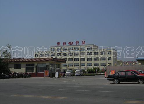 山東惠發食品有限公司