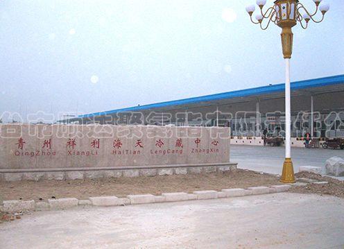 青州祥利海天冷藏中心