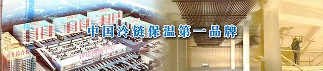 中国冷链保温第一品牌