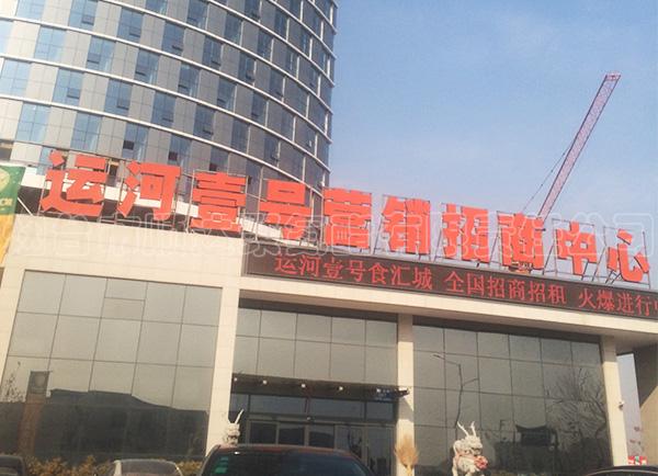济宁运河一号