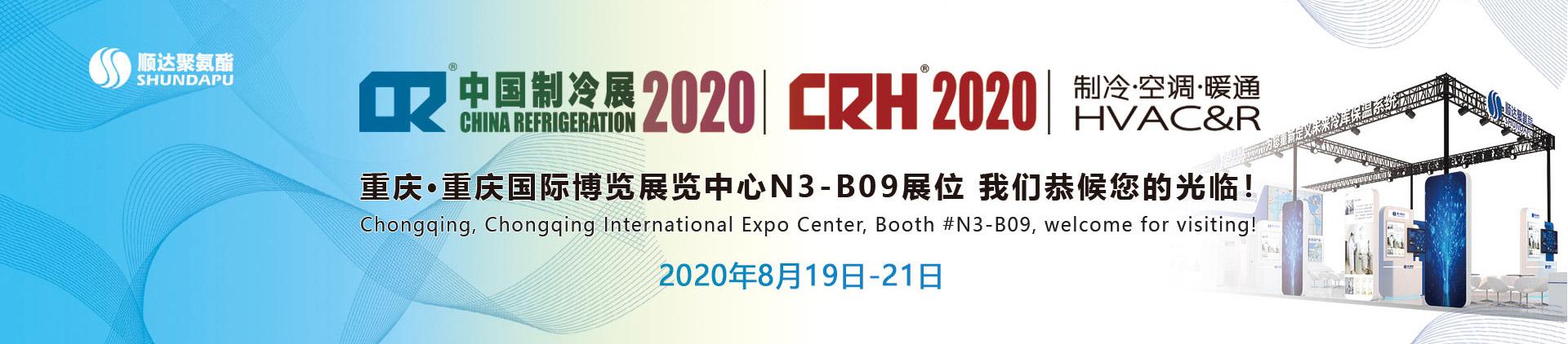重庆•重庆国际博览中心N3-B09展位我们恭候您的光临 !