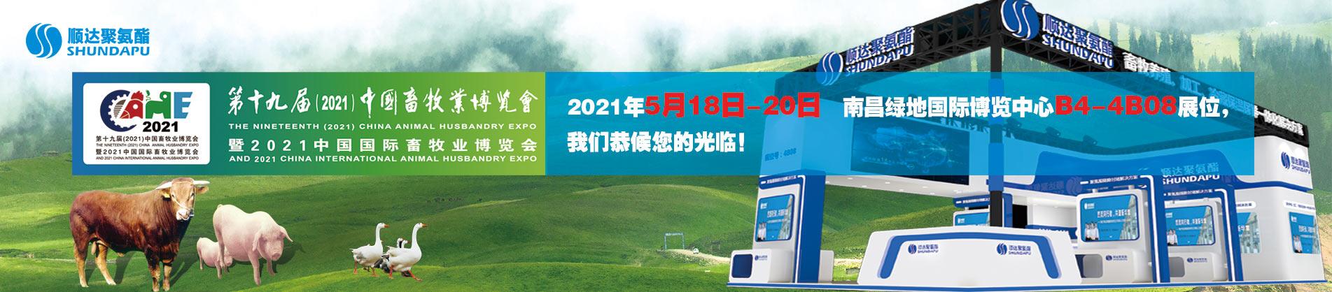南昌•第十九届(2021)中国畜牧业博览会