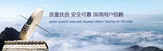 質量優良安全可靠深得用戶信賴