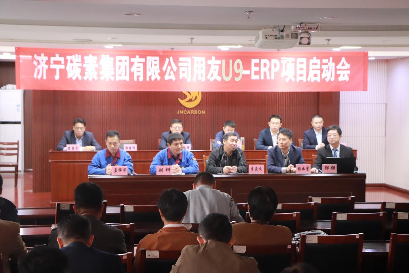 济宁碳素集团用友U9-ERP项目正式启动