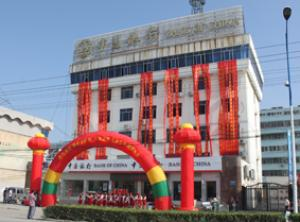 The open ceremony of Jiaxiang county Chenxiang small-sum loan company.