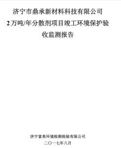 济宁市鼎承新材料科技有限公司 2 万吨/年分散剂项目竣工环境保护验 收监测报告公示