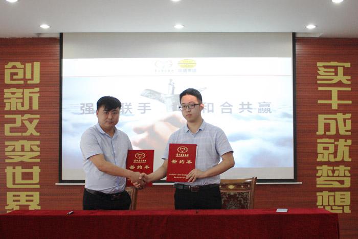 山东帝盟集团与贵州茅台集团正式达成战略合作