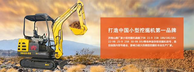 打造中国小型挖掘机第一品牌