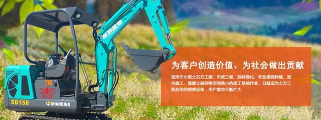 山鼎微型挖掘机全国总销量第一