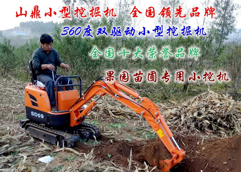 专业生产山鼎sd09挖掘机 小型挖掘机 品质保证
