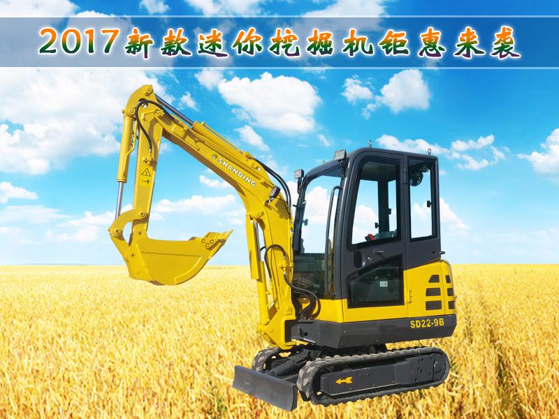 SD22-9B小型挖掘机