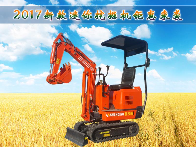 SD08E小型挖掘机