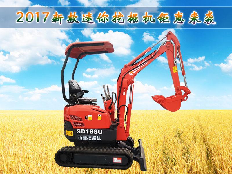 SD18SU小型挖掘机