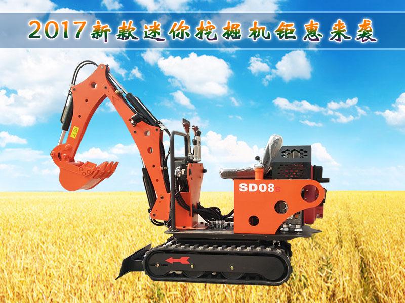 SD08S迷你小型挖掘机
