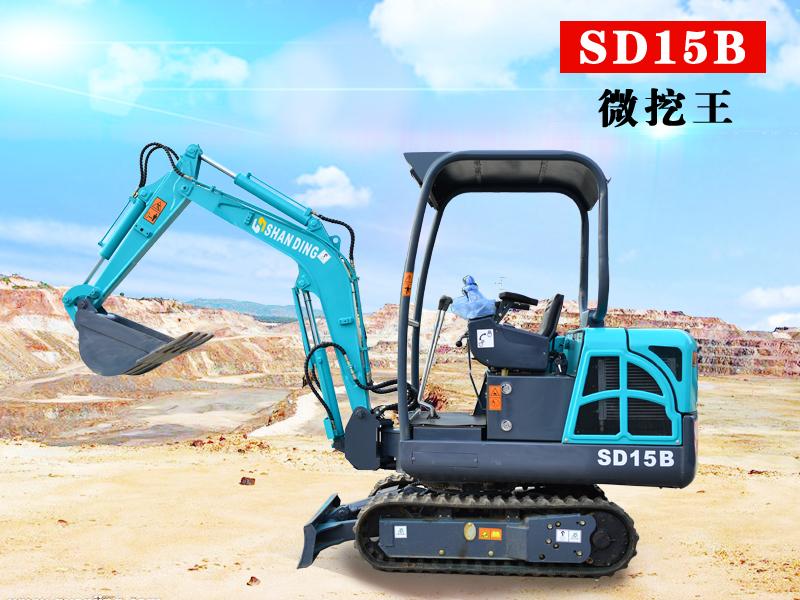 SD15B微小型挖掘机