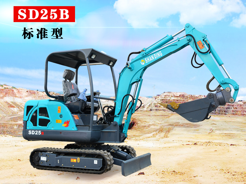 SD25B微型挖掘机