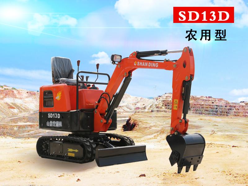 SD13D小型挖掘机