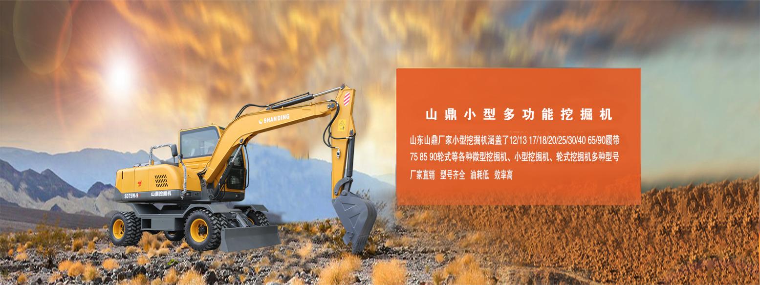 打造中国小型挖掘机