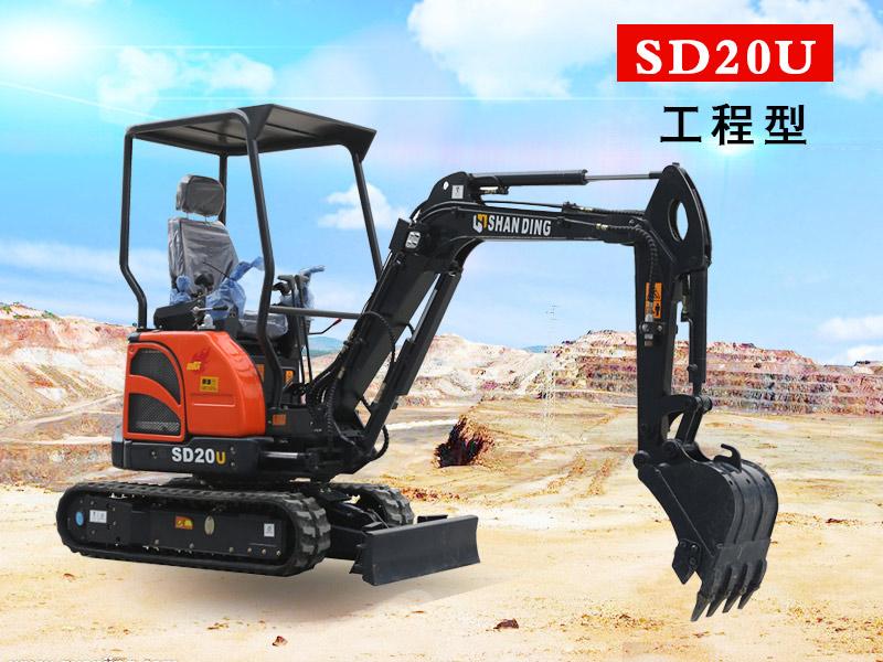 SD20U微型挖掘机