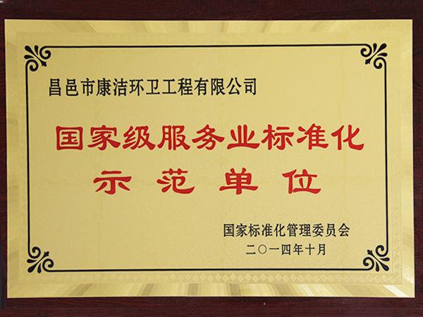 Pilot Unit of National Service Standardization