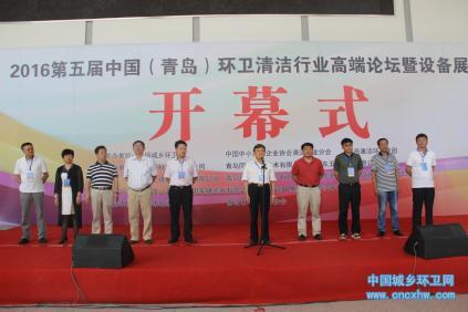 2016第五届中国(青岛)高端论坛暨设备展览会圆满举办