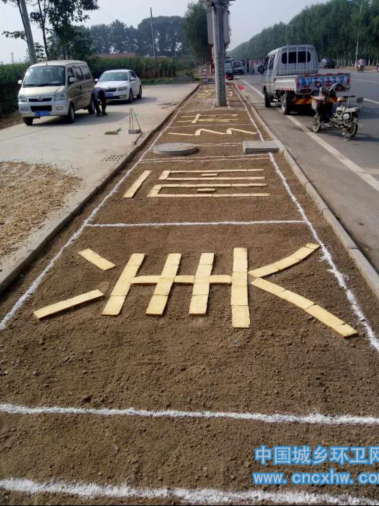 康洁环卫集团南乐项目部打造亮点工程