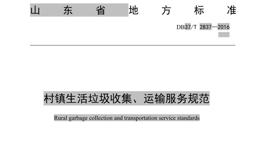村镇生活垃圾收集、运输服务规范 DB37/T 2837-2016