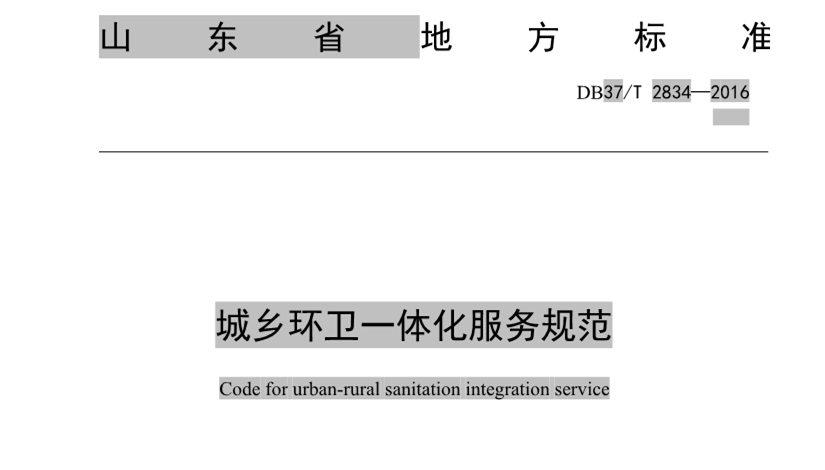 城乡环卫一体化服务规范 DB37/T 2834-2016