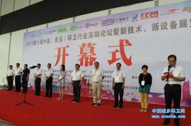 2017第六届中国(青岛)环卫清洁行业高端论坛暨新技术、新设备展览会圆满举办
