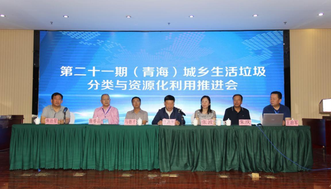 第二十一期(青海)城乡生活垃圾分类与资源化利用专题推进会成功举办